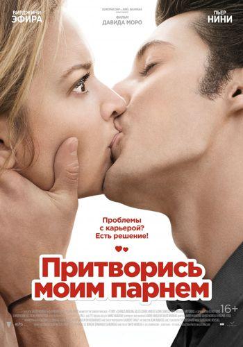 Притворись моим парнем / 20 ans d'ecart (Давид Моро) [2013, комедия, HDRip]DUB