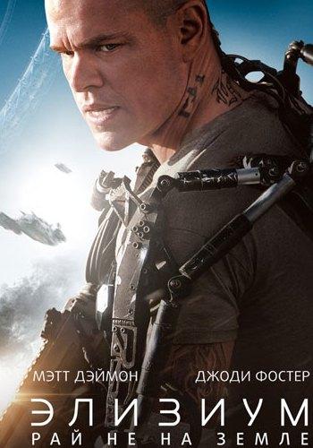 Элизиум: Рай не на Земле / Elysium (Нил Бломкамп) [2013, фантастика, боевик, триллер, драма, WEBRip ] DUB