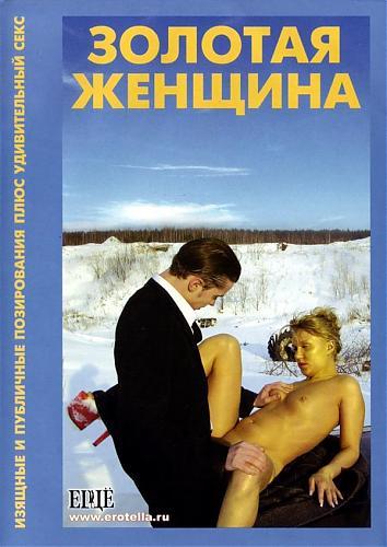 Золотая женщина (Сергей Логинов / КЛУБНИЧКА)  (2004) DVDRip