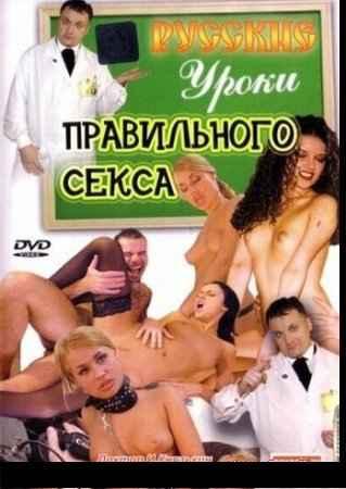 Русские уроки правильного секса (2004) DVDRip