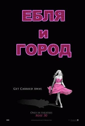Азиатка. Украинка. (2009) DVDRip