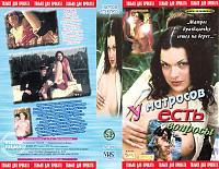 У матросов есть вопросы (2002) DVDRip