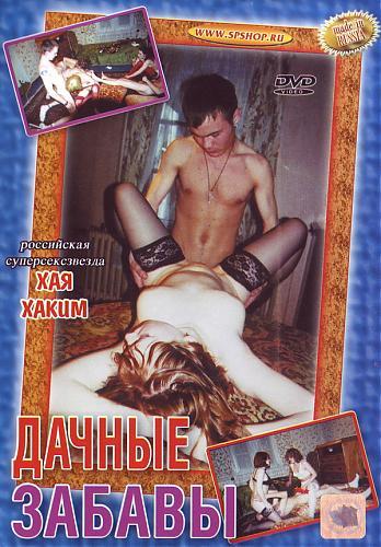 Дачные забавы.(Полная версия) (2002) DVDRip