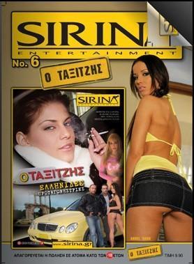 Sirina №06   (2009) DVDRip