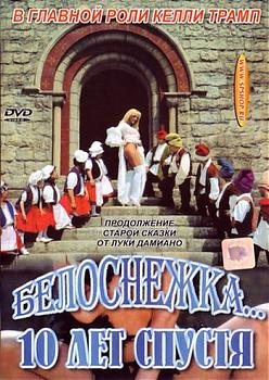 Белоснежка 10 лет спустя / Biancaneve 10 Anni Doro (1999) DVDRip