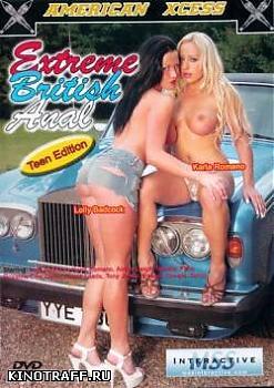 Анал по-британски: молодежная версия/Extreme British Anal: Teen Edition (2007) DVDRip