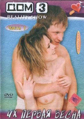 Дом-3: Их первая весна (часть 1) (2005) DVDRip