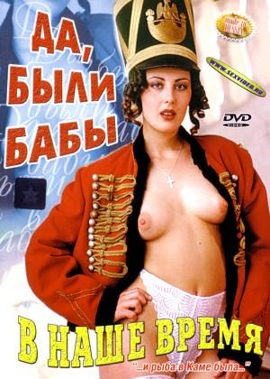 Да, были бабы в наше время | Yes, there were women presently (2002) DVDRip