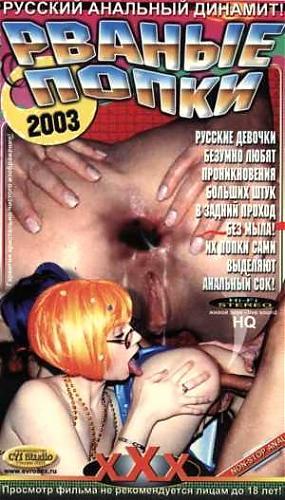 Рваные попки (Русское порно) (2003) DVDRip