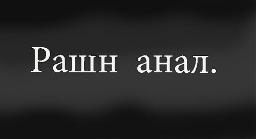 Русский анал (2008) DVDRip