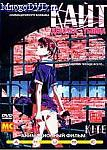 Кайт - девочка убийца (1998) DVDRip