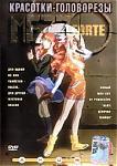 Красотки-головорезы (2003) DVDRip