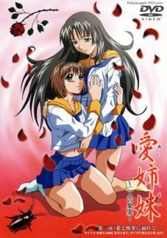 Распутные сестры // Immoral Sisters // Ai Shimai: Futari no Kajitsu [1-2 из 3] (2001) DVDRip