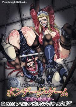 Bondage Game (ep. 1&2 of 2) / Shinsou no Reijoutachi / Любовные игры со связыванием (2003) DVDRip