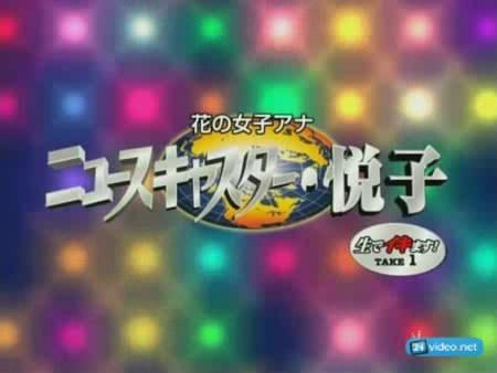 Newscaster EtsukoДиктор Новостей Этсуко.Часть 1 (2009) DVDRip