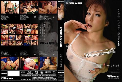 Королева Спермы: Юки Цукамото/SPERMA QUEEN : Yuuki Tsukamoto (2008) DVDRip