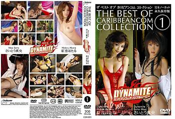 The Best Caribbeancom Collection Vol 1 CD1 (2007) DVDRip