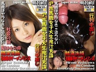 The Foolish College Slut - Hiromi Yoshizawa (2008) DVDRip
