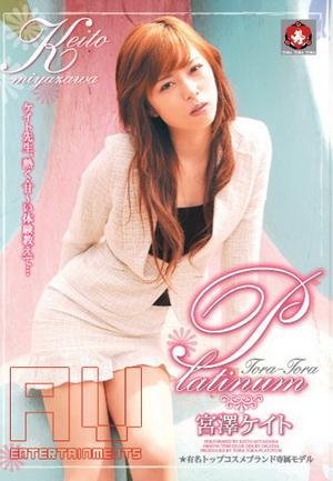 Tora-Tora Platinum 8 - Keito Miyazawa (2007) DVDRip