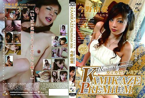 Kamikaze Premium Vol 6 / 2 сюжета -2 милашки (2005) DVDRip