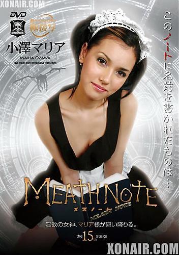 Порно Тетрадь 15 (Maria Ozawa, XXX, 2008) [DVDRip]  (2008) DVDRip