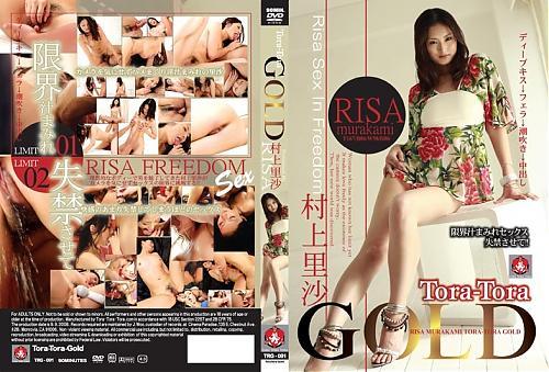 Tora Tora Gold Vol. 91: Risa Murakami (2009) DVDRip