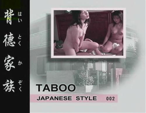 Incest.Av Joy.Taboo Japan style №002/Японский инцест №002 (2008) DVDRip