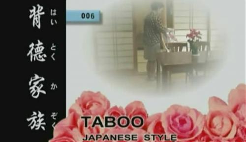 Incest.Av Joy.Taboo Japan style №006 / Японский инцест №006 (2008) DVDRip