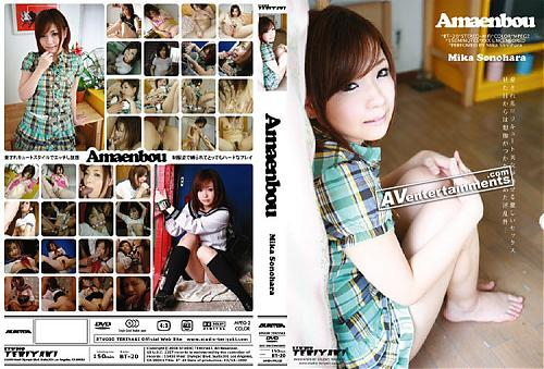 Amaenbou (Mika Sonohara) / Испорченный Ребенок (2009) DVDRip