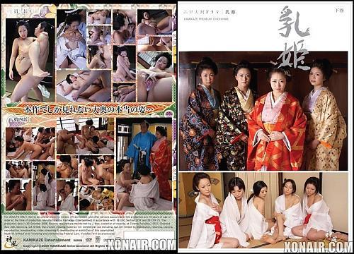 Kamikaze Premium Vol. 54 - Chichihime (2009) DVDRip