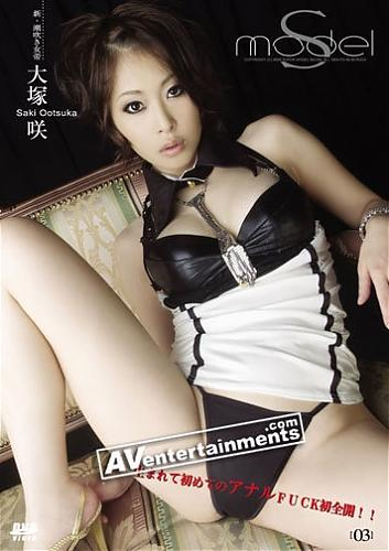S Model Vol. 3 (Saki Ootsuka) / Супер-Модель 3  (2009) DVDRip