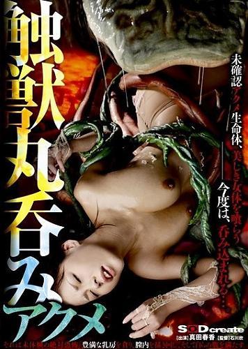 Monster from space / Монстр из космоса (2009) DVDRip