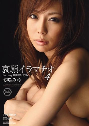[Censored] PGD 332 Miyu Misaki (2009) DVDRip