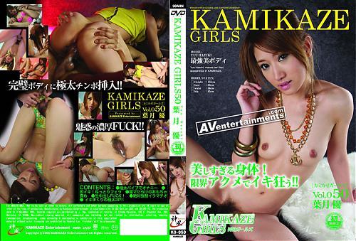 KAMIKAZE GIRL 50 (2009) DVDRip