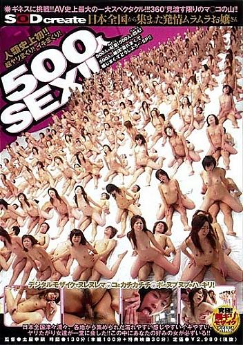 [CENSORED] 500 Person Sex / 500 японцев одновременно занимаются сексом (2006) DVDRip