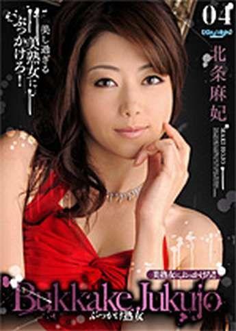 Bukkake Jukujo #4  (2010) DVDRip