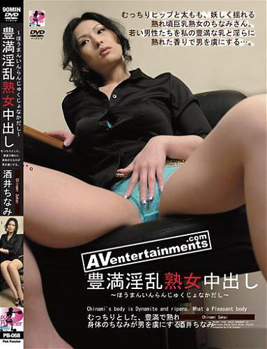 Big Titty Madam Cum inside (Chinami Sakai) / В большегрудую [PB-068] (Pink Puncher) [2007 г., All Sex.Femdom.Blowjob.Beautiful Breasts No Condom.OL, DVDRip] (2007) DVDRip