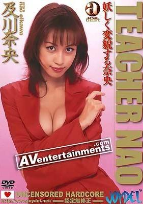 Teacher Nao - Nao Oikawa (Uncensored) (2004) DVDRip