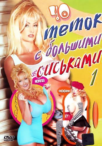 40 тёток с большими сиськами (1999) DVDRip