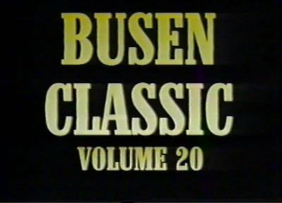 Busen Classic vol.20 / Классическая сисястость ч. 20 (1990) TS