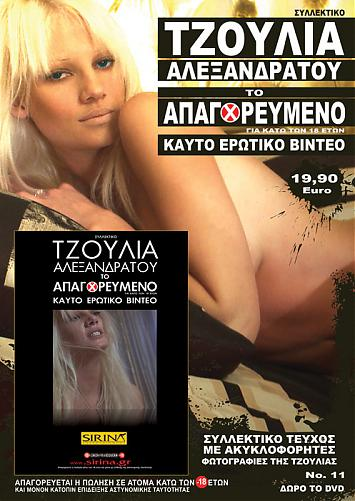 Greek Playboy Model, singer, actress, television personality Tzoulia ( Julia ) Alexandratou / Греческая Модель Playboy, актриса и певица ,-  в порно! (SIRINA) [Supermodel, Celebrity, SEX TAPE, oral, straight, Cumshot] (2010) CamRip