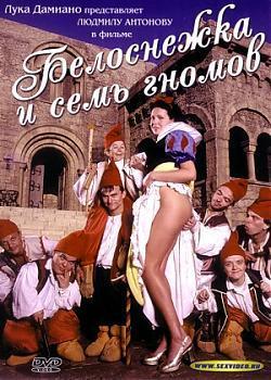 Белоснежка и 7 гномов (1996) DVD