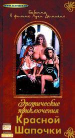 Красная шапочка (1993) DVDRip