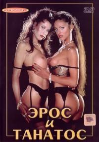 Любовь и смерть-Марио Сальери / Eros.et.Tanatos-Mario Salieri (1999) DVDRip