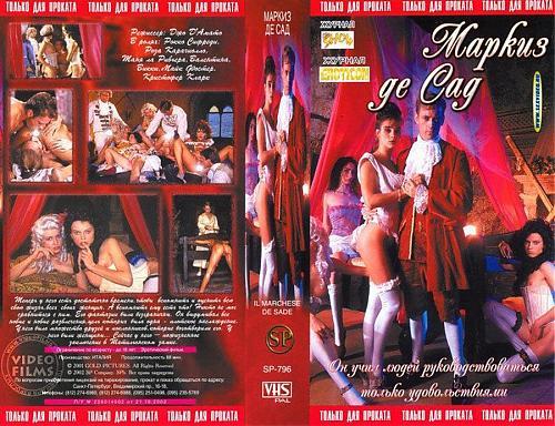 Маркиз де Сад (1994) DVDRip
