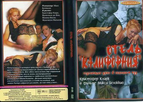 Отель Калифорния. RUS (1995) DVDRip