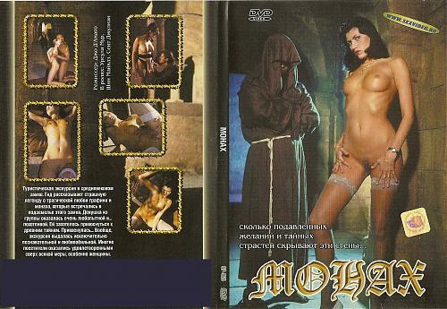 монах (1998) DVDRip