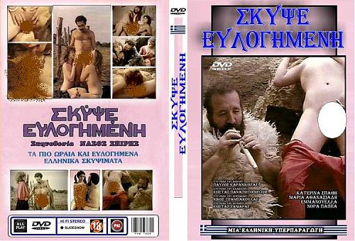 Greek Porn 80's.