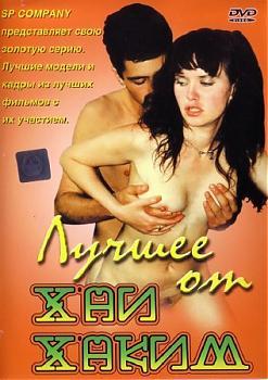 Лучшее от Хаи Хаким (2004) DVDRip