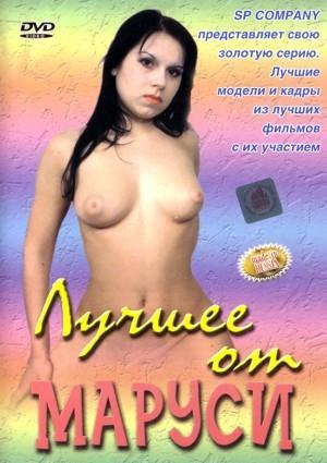 Лучшее от Маруси (2003) DVDRip